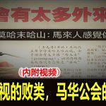 种族歧视的败类,马华公会的老板。(內附视频)