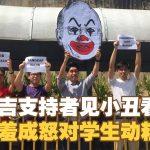 纳吉支持者见小丑看板 恼羞成怒对学生动粗! (内附影片)