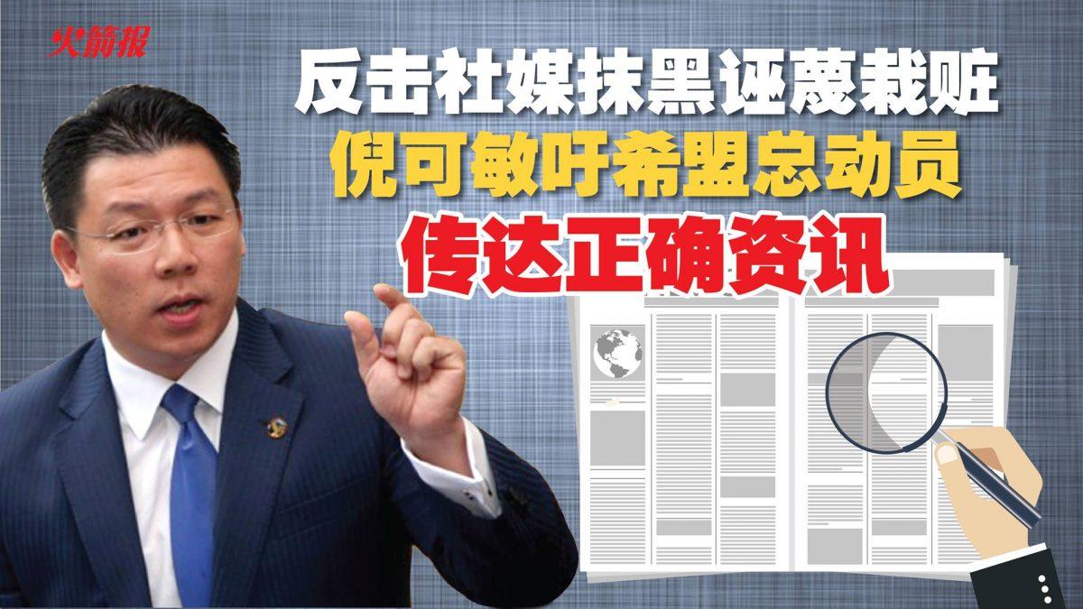 社媒抹黑诬蔑栽赃 倪可敏吁希盟总动员反击