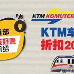 交通部省钱好康介绍:KTM车票折扣20%