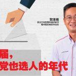 下一届,是选党也选人的年代。
