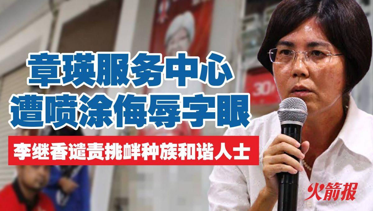 章瑛服务中心遭喷涂侮辱字眼 李继香谴责挑衅种族和谐人士