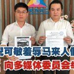 网传倪可敏羞辱马来人假新闻 张哲敏郑传毅向多媒体委员会举报