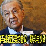 检讨1963年马来西亚契约会议 联邦与沙砂无太大分歧