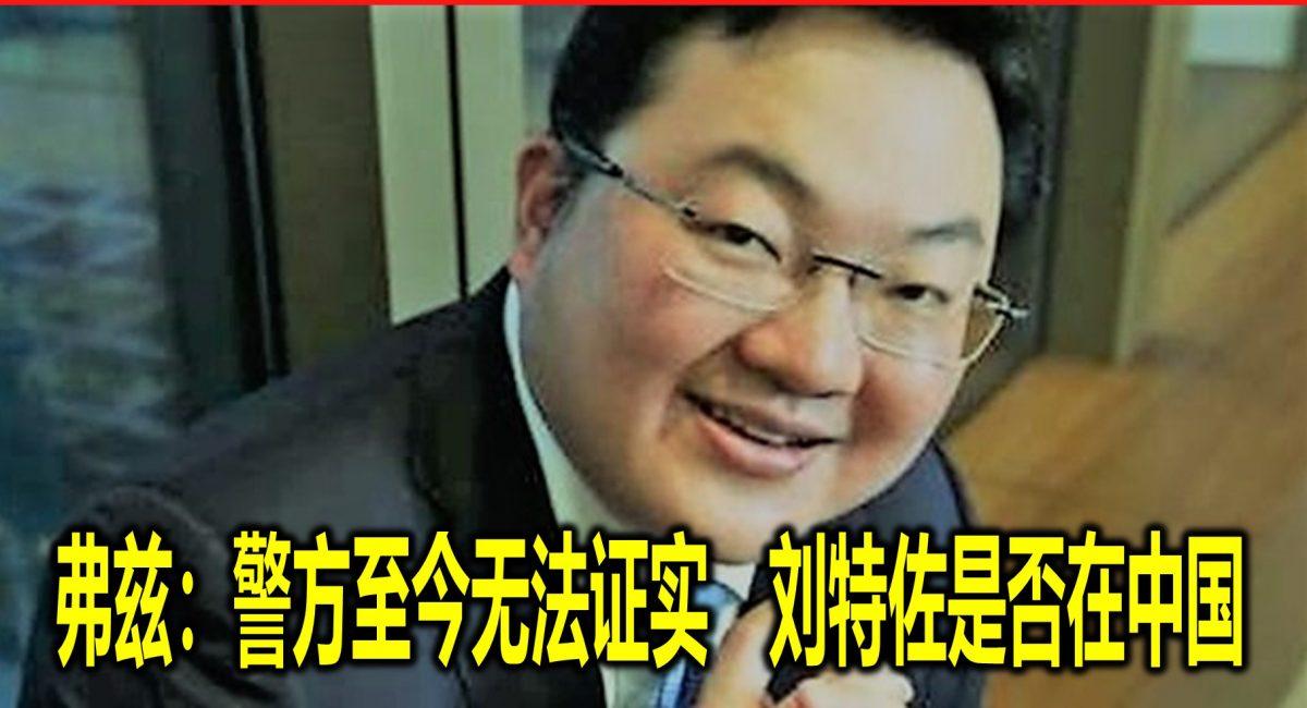 弗兹:警方至今无法证实 刘特佐是否在中国