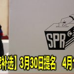 【晏斗州席补选】3月30日提名 4月13日投票