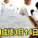 SPM成绩3月14日放榜