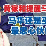 黄家和提醒马汉顺 马华还是巫统最忠心伙伴