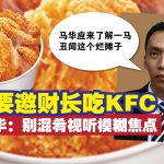 邀财长吃KFC? 欧阳捍华:别混肴视听模糊焦点