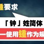 """""""钟"""" 姓简体 统一使用""""锺""""作为规范"""