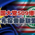 马华国大党509惨败后 宣布探索新联盟