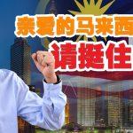 亲爱的马来西亚人,请挺住!