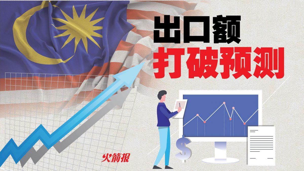 2019年1月出口额打破预测 高达854亿令吉