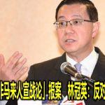 遭针对「向非马来人宣战论」报案 林冠英:反对党政治游戏