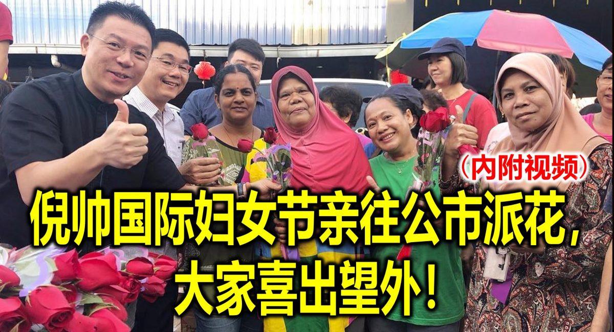 倪帅国际妇女节亲往公市派花,大家喜出望外!(內附视频)