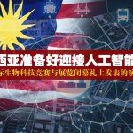 马来西亚准备好迎接人工智能了吗?