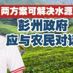 两方案可解决水源问题 彭州政府应与农民对话