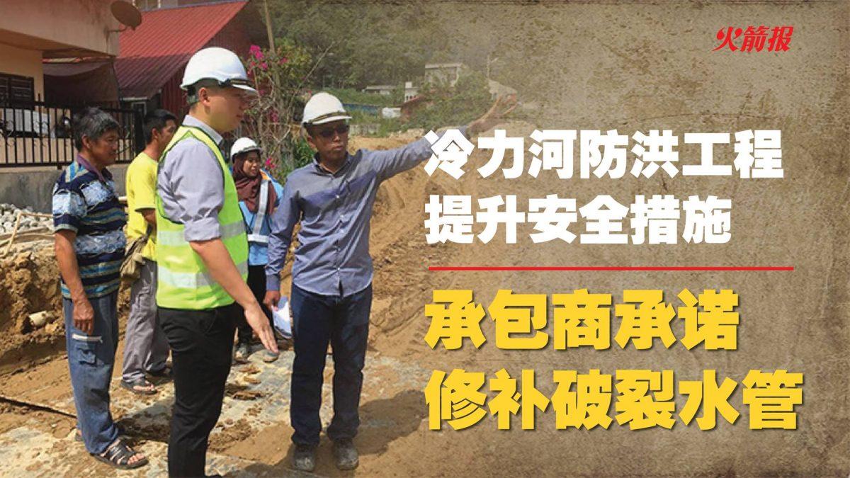 冷力河防洪工程提升安全措施 承包商承诺修补破裂水管