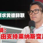 马华要求黄德辞职 李政贤:马华由支持莱纳斯变反对?