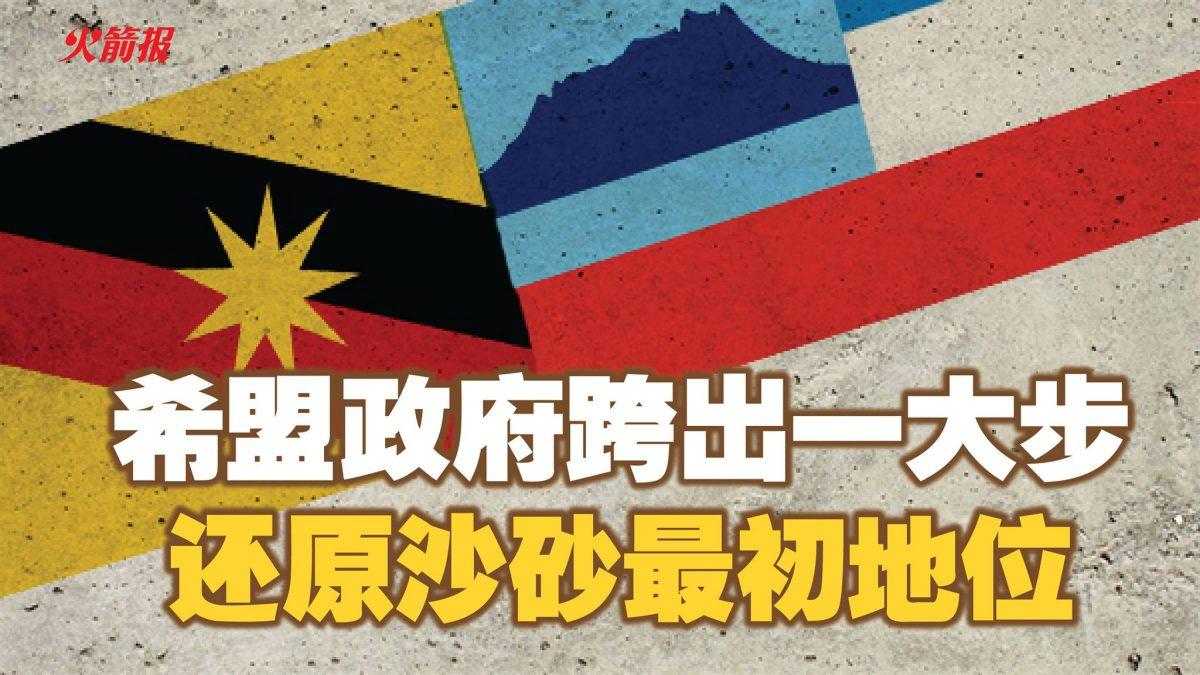 黄庆伟:希盟政府跨出一大步,还原沙砂最初地位