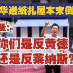 马华送纸扎屋本末倒置 李政贤:你们是反黄德还是反莱纳斯?