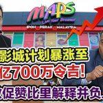 动漫影城计划暴涨至6亿700万令吉!张哲敏促赞比里解释并负上全责!