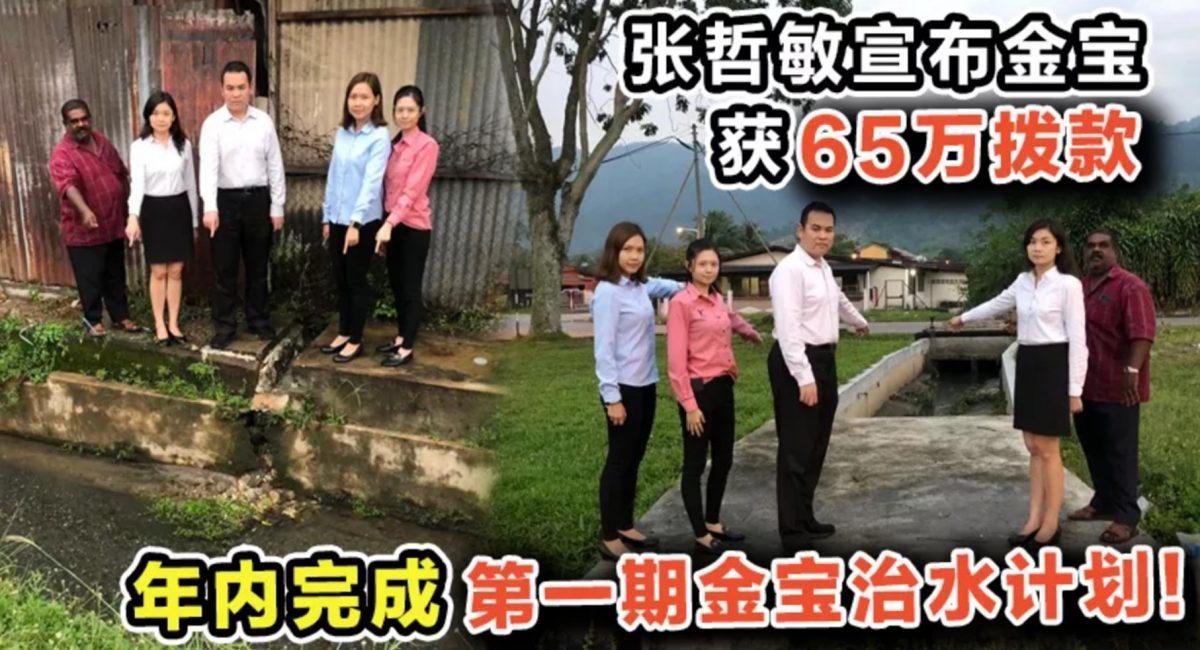 张哲敏宣布金宝获65万拨款,年内完成第一期金宝治水计划!