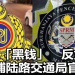 涉收「黑钱」 反贪会逮捕陆路交通局官员