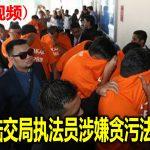 24名陆交局执法员涉嫌贪污法庭延扣