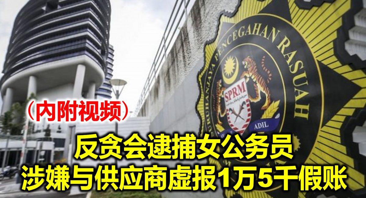 反贪会逮捕女公务员 涉嫌与供应商虚报1万5千假账