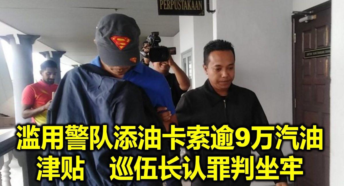 滥用警队添油卡索逾9万汽油津贴 巡伍长认罪判坐牢