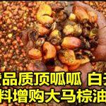 大赞品质顶呱呱 白天:中国料增购大马棕油产品