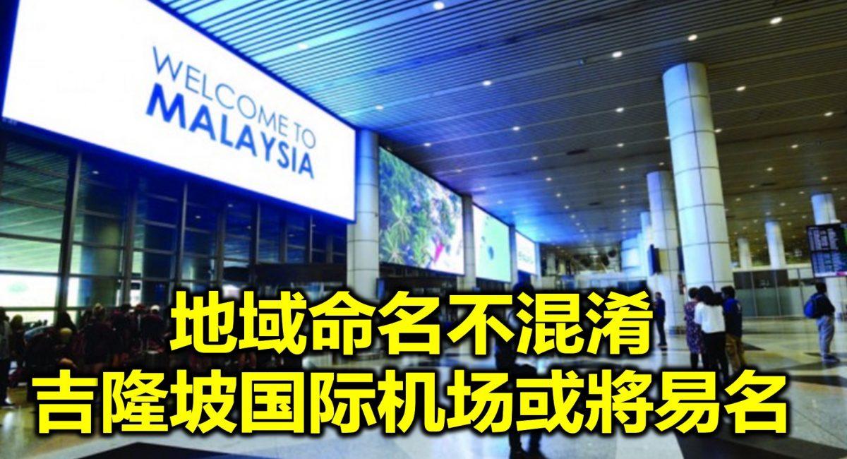 地域命名不混淆 吉隆坡国际机场或將易名