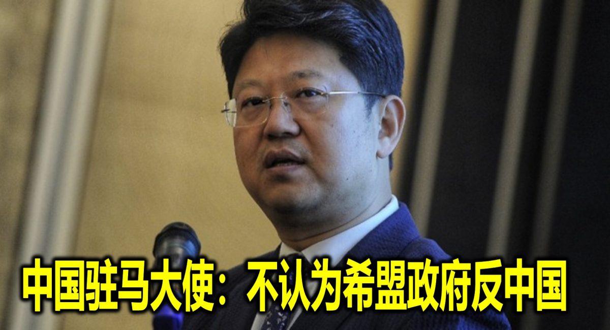 中国驻马大使:不认为希盟政府反中国