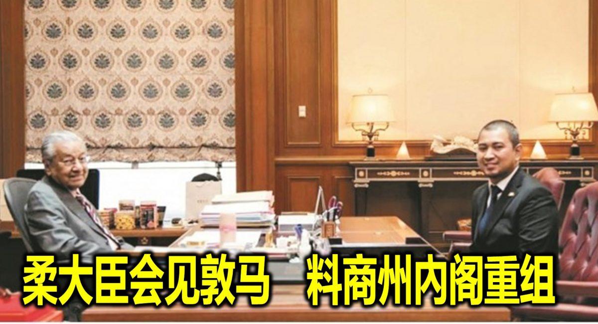 柔大臣会见敦马 料商州內阁重组