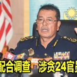 陆交局配合调查 涉贪24官员停职