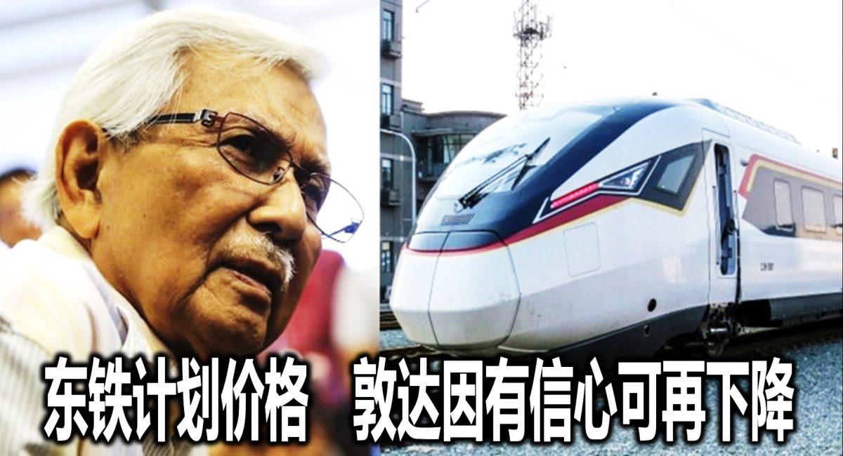 东铁计划价格 敦达因有信心可再下降