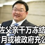 刘特佐父亲千万冻结资產 7月或被政府充公