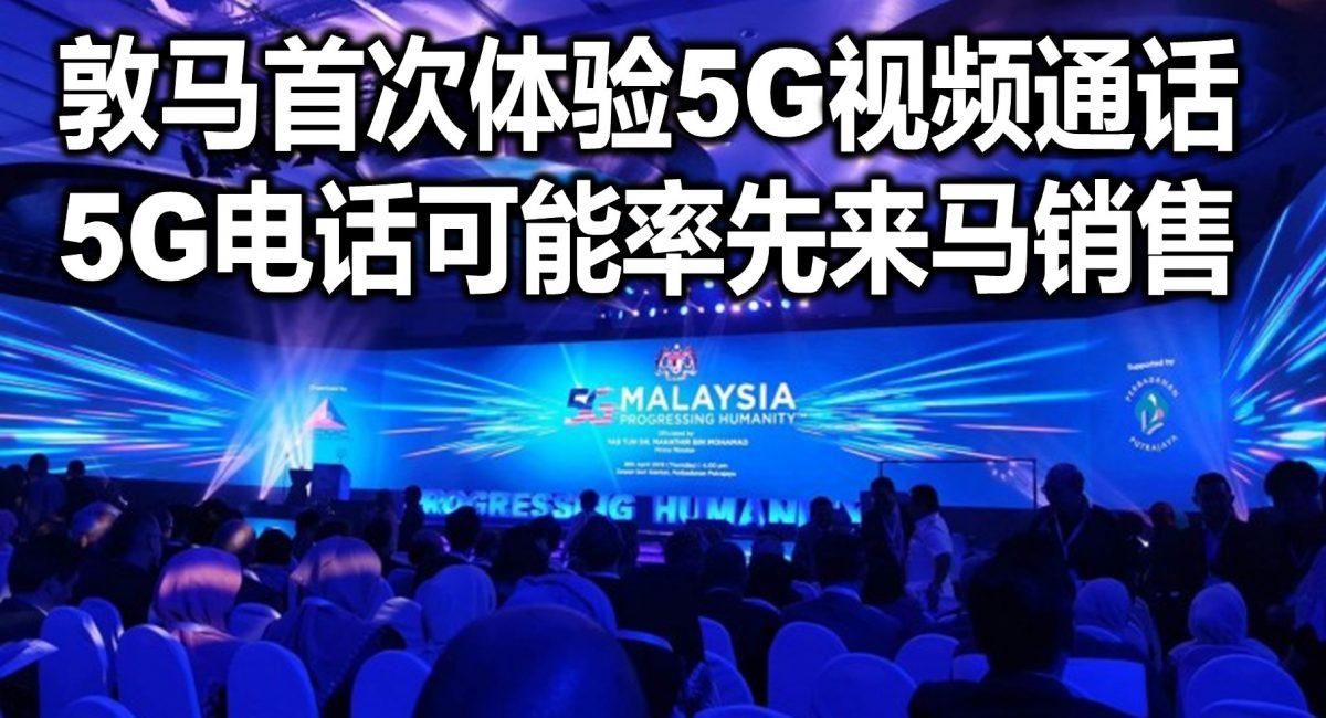 敦马首次体验5G视频通话 5G电话可能率先来马销售