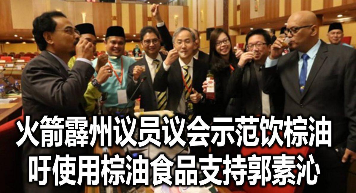 火箭霹州议员议会示范饮棕油 吁使用棕油食品支持郭素沁