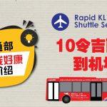 交通部省钱好康介绍:10令吉配套前往吉隆坡国际机场