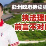 彭州政府持续驱逐农民 执法理由前言不对后语