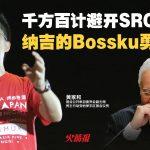 千方百计避开SRC审讯 纳吉的 BOSSKU 勇气呢?