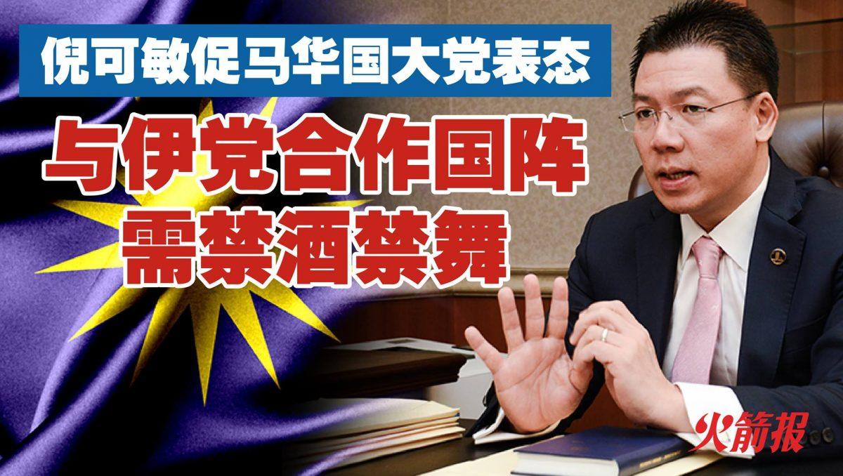 倪可敏促马华国大党表态 与伊党合作国阵需禁酒禁舞