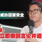 圣战论威胁国家安全 李政贤:必须立即撤回言论并道歉