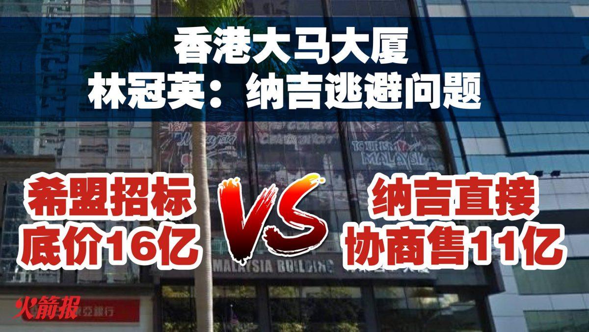 香港大马大厦 林冠英:纳吉逃避问题