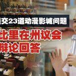 张哲敏提交23道动漫影城问题 促赞比里在州议会辩论回答