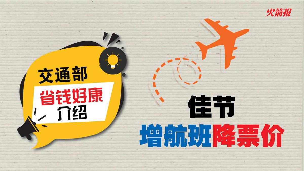 交通部省钱好康介绍:佳节期间增加航班班次以降低机票价钱