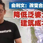 俞利文:改变合约模式 降低泛婆大道建筑成本