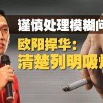 谨慎处理模糊问题 欧阳捍华:清楚列明吸烟区